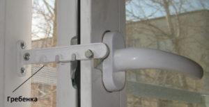 300x154 - Установка ограничителя на пластиковые окна