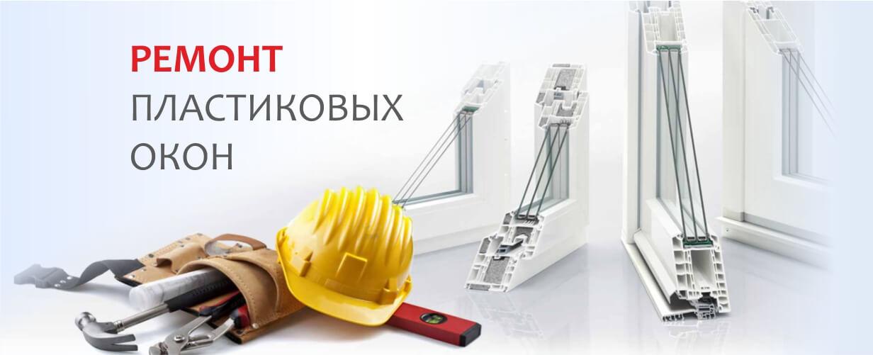 срочный ремонт окон в москве