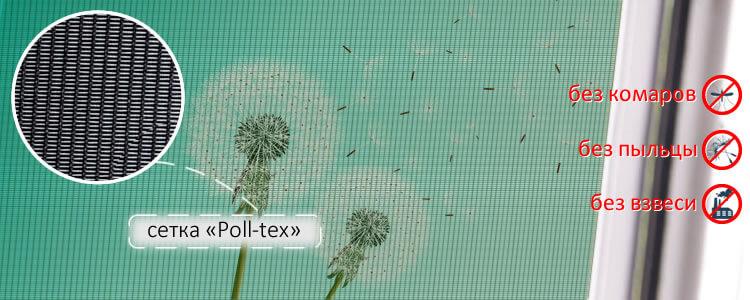 moskitnye setki poll tex - Москитные сетки Антипыль и Антипыльца