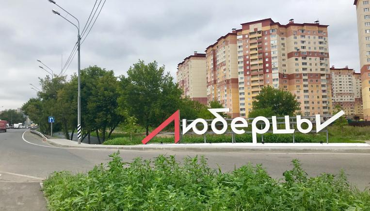 luberci - Ремонт окон в Люберцах
