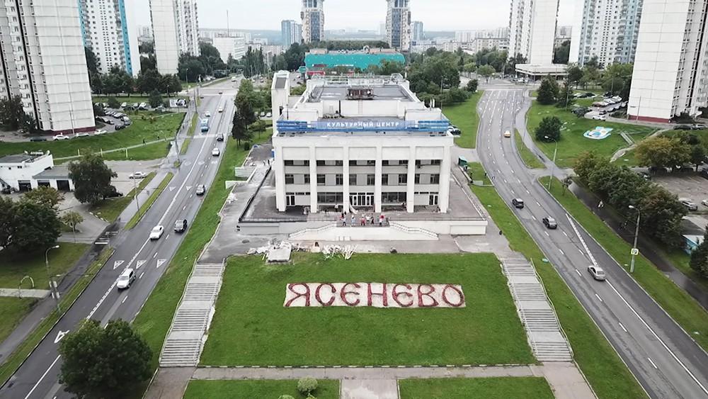 Ремонт окон Ясенево