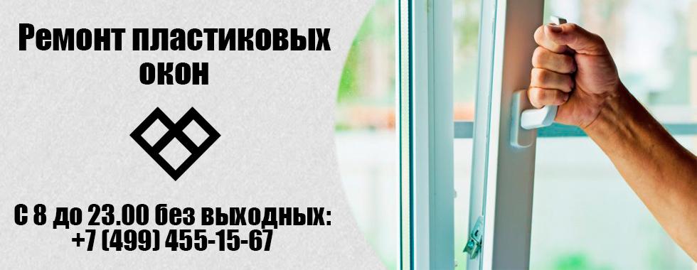 1remont plastikovykh okon - Ремонт пластиковых окон