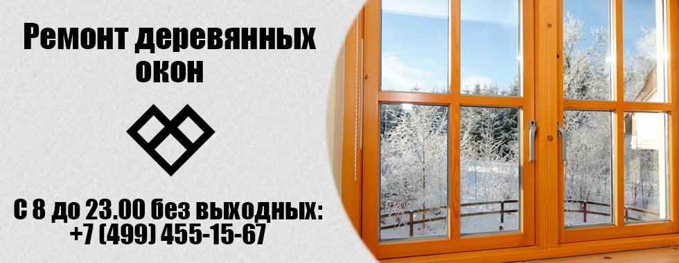 remont derevjannyh okon - Ремонт деревянных окон