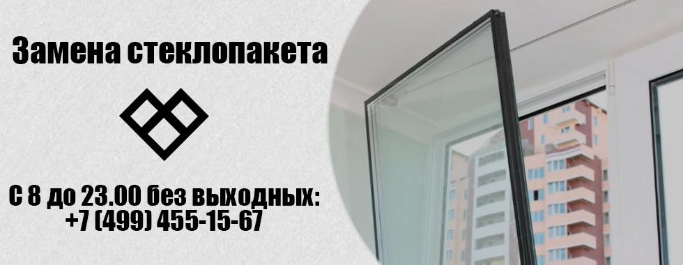 zamena steklopaketa - Замена стеклопакета в Москве